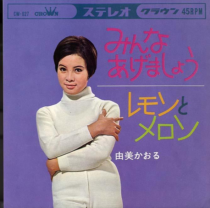 Kaoru  Yumi | 由美 かおる | ユミ カオル | ゆみ  かおる