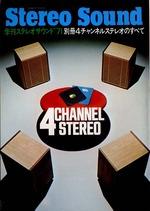 4チャンネルステレオのすべて/季刊ステレオサウンド'71