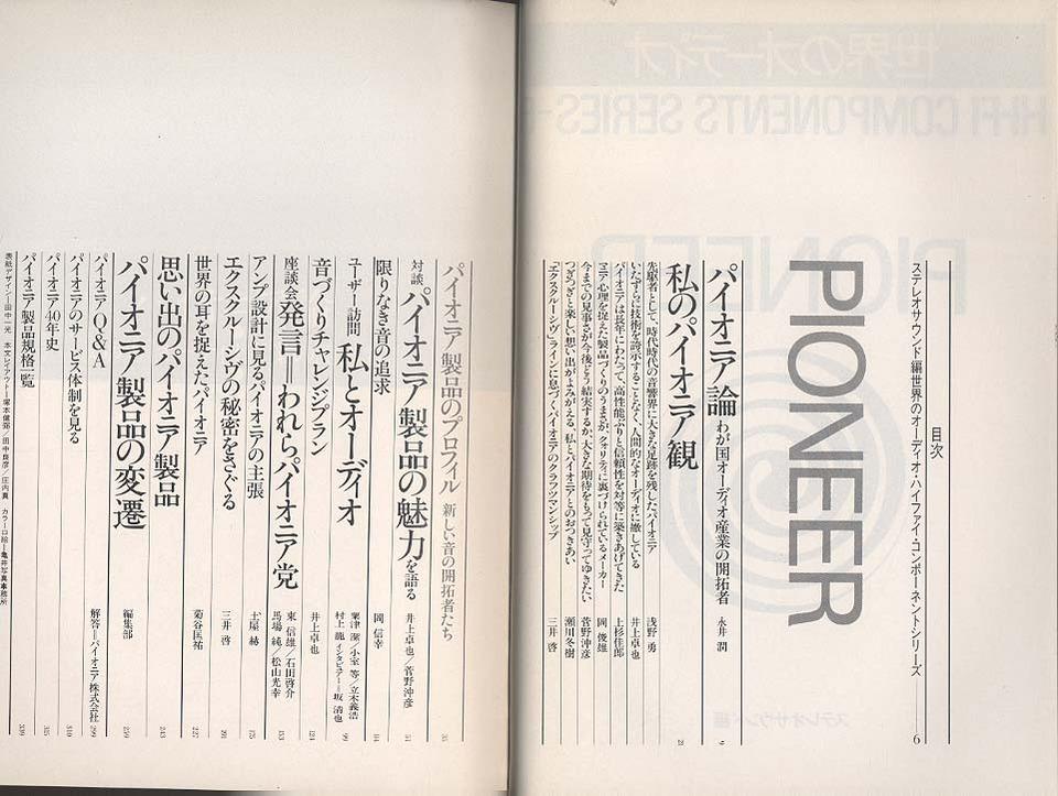 PIONEER/HI-FI COMPONENTS SERIES-6 ステレオサウンド 画像