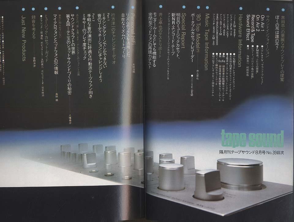 TAPE SOUND NO.039 1980 AUGUST ステレオサウンド 画像