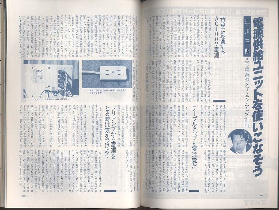 AUDIO ACCESSORY NO.008 1978 SPRING 音元出版 画像