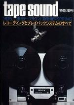 tape sound 特別増刊 レコーディングとプレイバックシステムのすべて