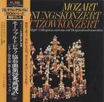 モーツァルト:ピアノ協奏曲 第26番「戴冠式」/第8番「リュッツォウ」