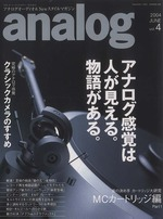 analog vol.04 2004 JUNE