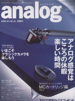 analog vol.05 2004 AUTUMN