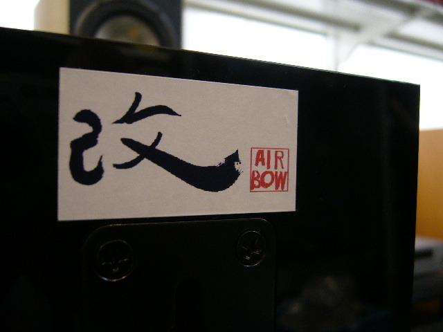 AIRBOWの悪質な改変