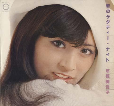 志穂美悦子 - Etsuko Shihomi - JapaneseClass.jp