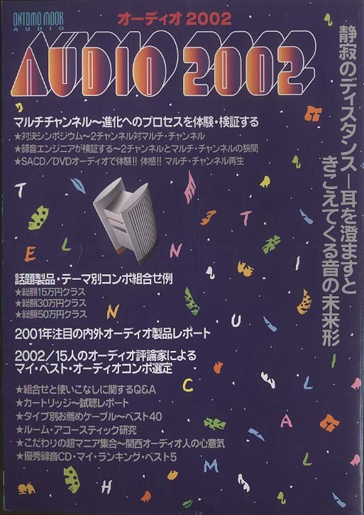 オーディオ2002  画像