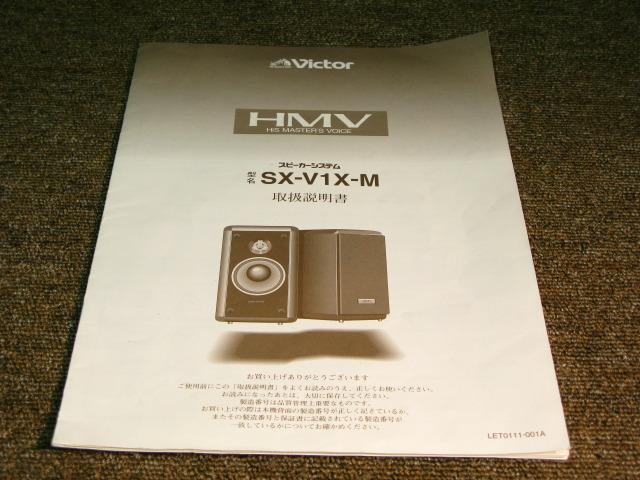 SX-V1X-M Victor  スピーカー(国産製品) image[l]