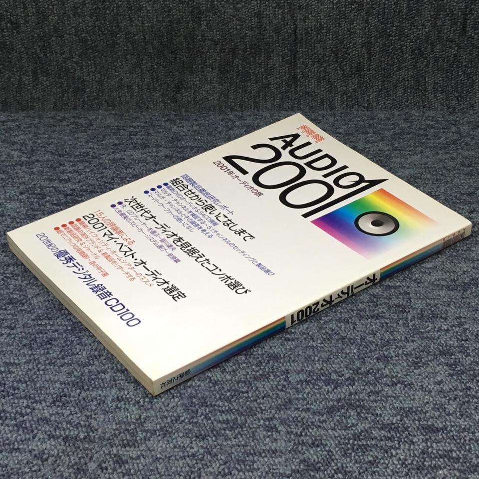 オーディオ2001  画像