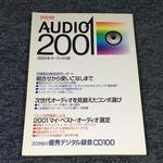 オーディオ2001