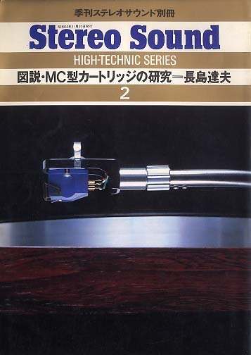 HIGH-TECHNIC SERIES 2/図説・MC型カートリッジの研究=長島達夫  画像