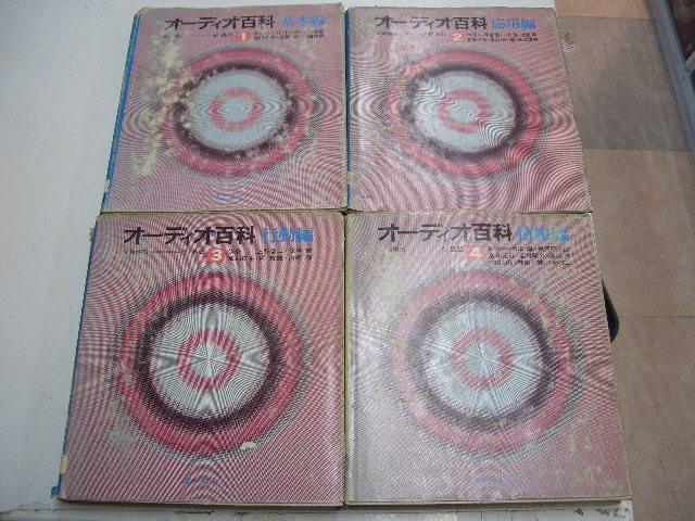 オーディオ百科 全4巻セット  画像