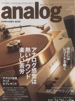 analog vol.6 2004 WINTER
