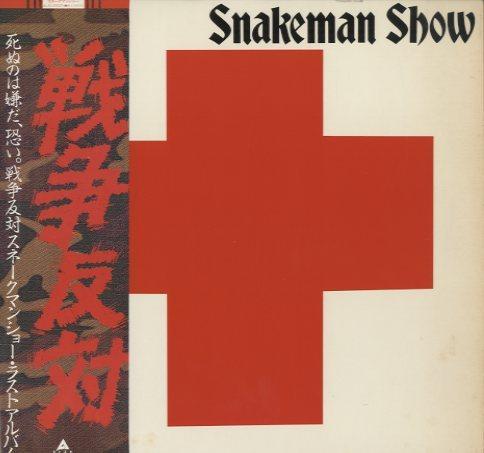 スネークマンショーの画像 p1_12