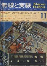 MJ-無線と実験- 1970年11月号