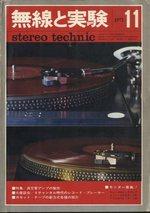 MJ-無線と実験- 1971年11月号