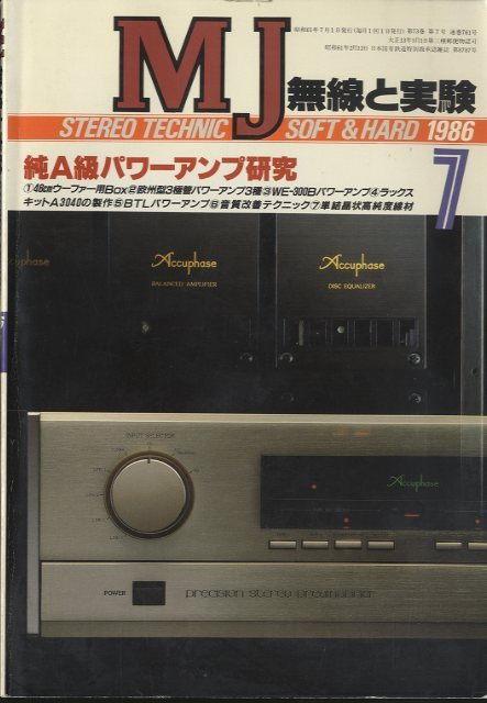 MJ-無線と実験- 1986年07月号 MJ-無線と実験- image[...  株式会社ハイフ