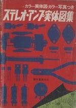 ステレオ・アンプ実体図集〜カラー実体図・カラー写真つき〜