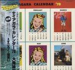 ナイアガラ・カレンダー'78/大滝詠一