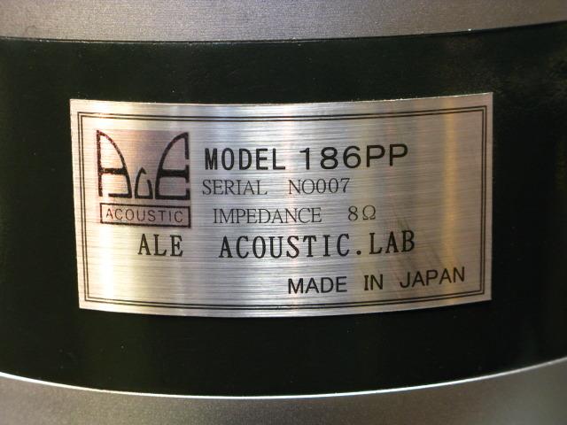 186PP エール音響 画像