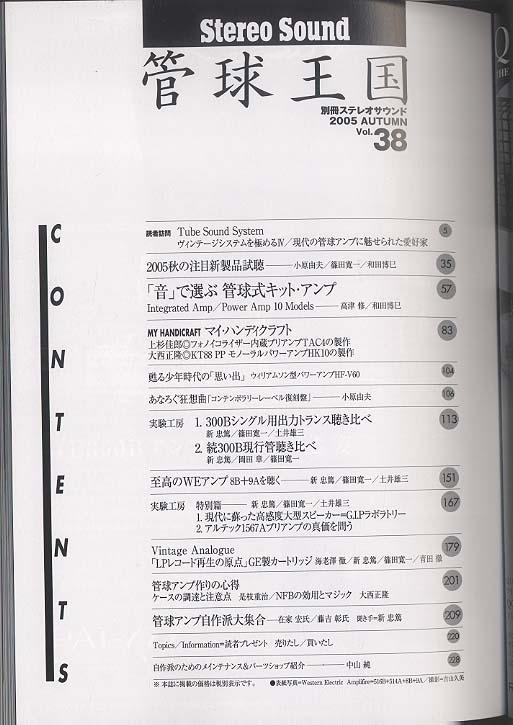 管球王国 vol.38 ステレオサウンド 画像