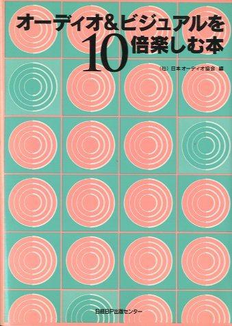 オーディオ&ビジュアルを10倍楽しむ本  画像