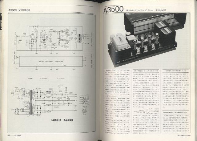 LUXKITのすべて/LUXKIT回路図集   書籍その他 image[d]