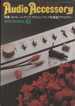 AUDIO ACCESSORY NO.008 1978 SPRING
