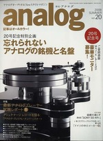 analog vol.20 2008 SUMMER