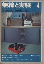MJ-無線と実験- 1973年4月号