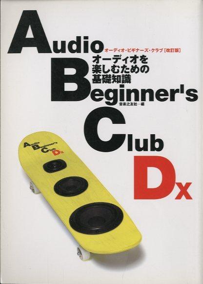 Audio Beginner's Club Dx オーディオを楽しむための基礎知識  画像