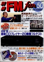 FM fan NO.50 1986 Summer