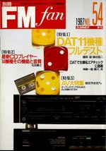 FM fan NO.54 1987 Summer
