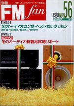 FM fan NO.56 1987 Winter