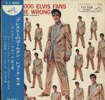 「プレスリーのゴールデン・レコード」第2集〜プレスリー・アルバム第7集〜