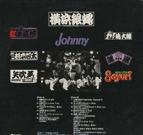 銀蝿一家祭LIVE1983 横浜銀蝿 LP邦楽 ... 銀蝿一家祭LIVE1983 横浜銀蝿 L