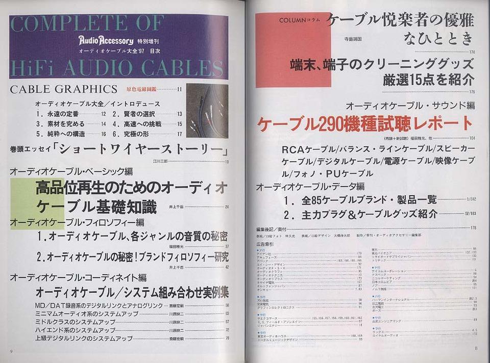 オーディオケーブル大全'97/オーディオアクセサリー12月特別増刊  画像