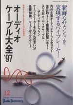 オーディオケーブル大全'97/オーディオアクセサリー12月特別増刊