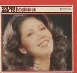 ゴールデン・ディスク'75/欧陽菲菲