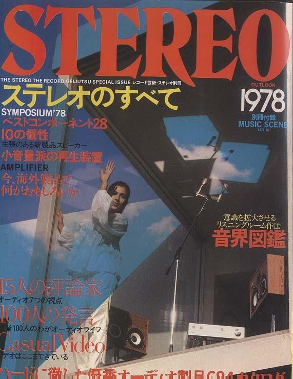 ステレオのすべて'78/レコード芸術・ステレオ別冊  画像