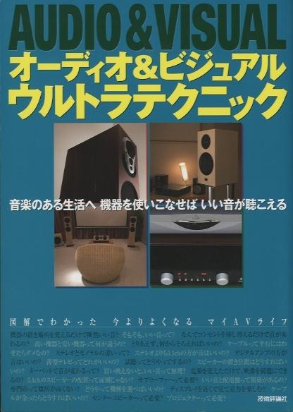 オーディオ&ビジュアル ウルトラテクニック  画像