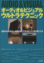 オーディオ&ビジュアル ウルトラテクニック