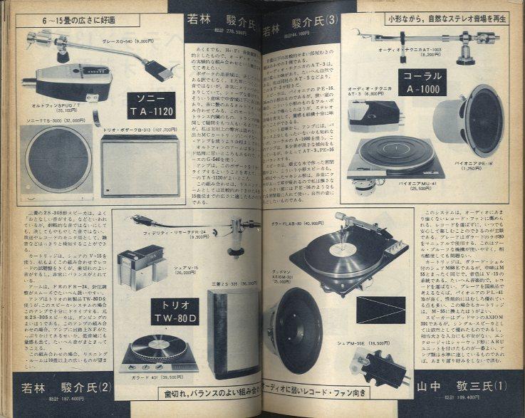 これからのステレオ ラジオ技術 臨時増刊  画像