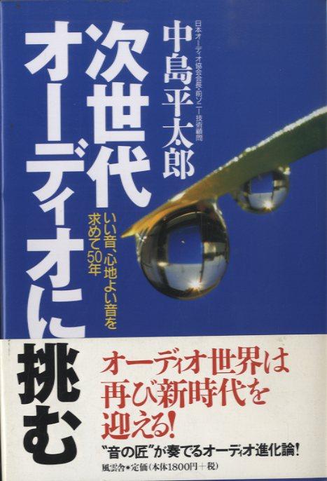 次世代オーディオに挑む/中島平太郎  画像