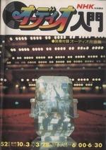 NHK技能講座 オーディオ入門 52年度版