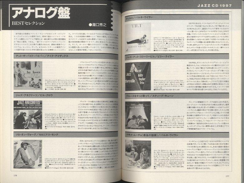 モダン・ジャズ読本 '98/スイン...