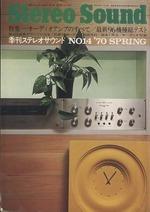 STEREO SOUND NO.014  1970 SPRING