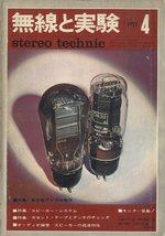 MJ-無線と実験- 1972年4月号