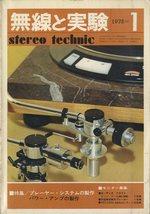 MJ-無線と実験- 1975年1月号